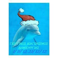 ΓΙΟΡΤΙΝΟΣ ΔΙΑΓΩΝΙΣΜΟΣ ΔΗΜΙΟΥΡΓΙΑΣ (1/11/12-21/12/12) (κλικ στην εικόνα)