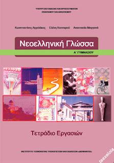 Νεοελληνικη Γλωσσα Α Γυμνασιου τετραδιο εργασιων