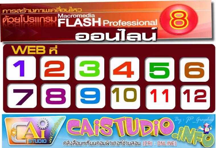 การสร้างภาพเคลื่อนไหว ด้วยโปรแกรม Flash Professional 8