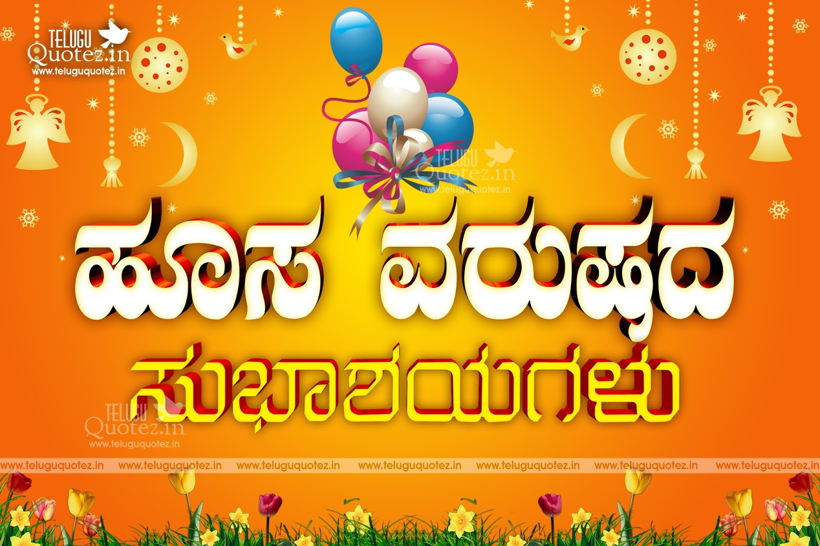 2016 Happy New Year Kannada Greeting Quotes Hd Images Teluguquotez
