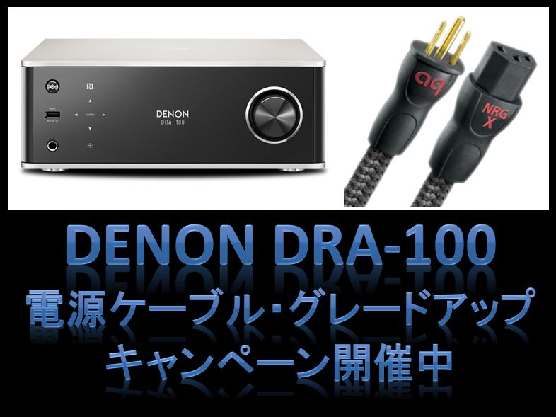 DENON DRA-100 電源ケーブル・グレードアップ・キャンペーン開催中。