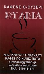 Καφενείο Σύλβια