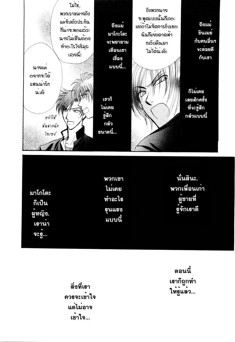 อ่านการ์ตูน Kakumei no Hi 3 ภาพที่ 60