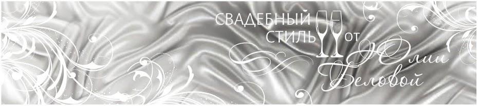 Свадебный стиль от Юлии Беловой. Цветная свадьба в Томске и Северске.
