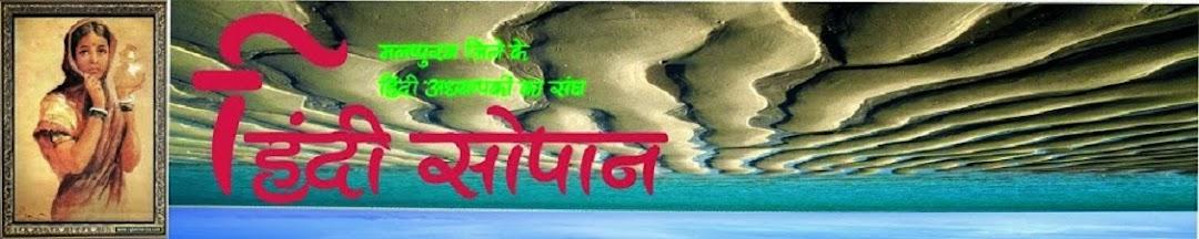 hindisopan