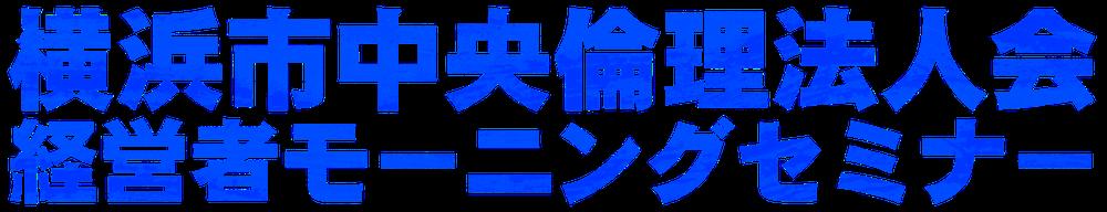 横浜市中央倫理法人会