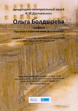 Promenade dans le monde étrange de Dostoïevski, 2012-13 - web album