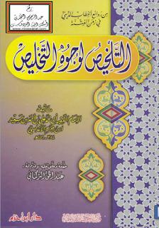 حمل كتاب التلخيص لوجوه التخليص - ابن حزم الأندلسي
