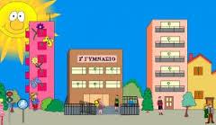 ΛΟΓΙΣΜΙΚΟ ΑΝΤΙΣΕΙΣΜΙΚΗΣ ΠΡΟΣΤΑΣΙΑΣ