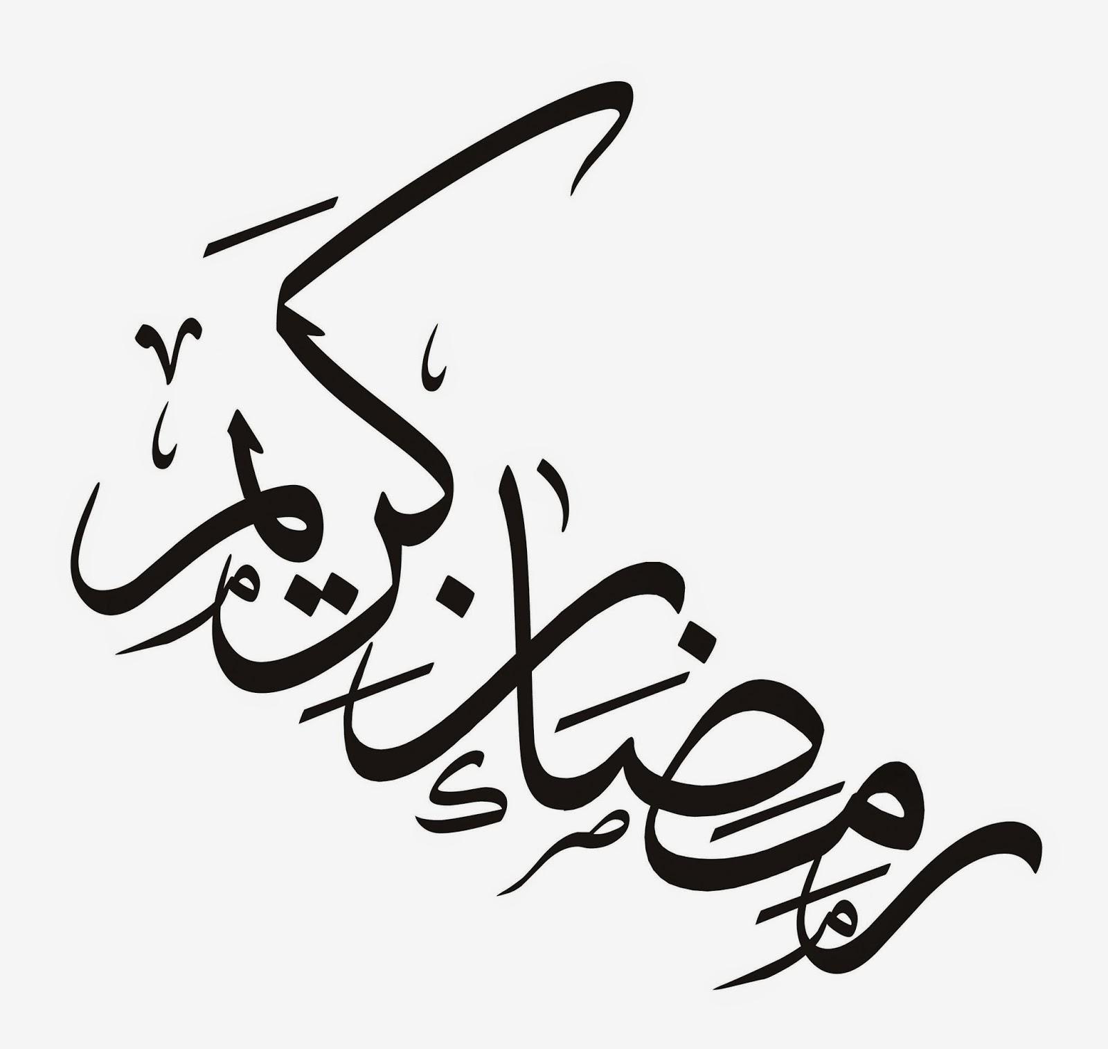 Black colour ramadan arabic calligraphy design art