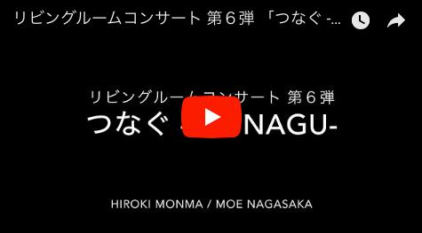 <前回のリビングルームコンサート「つなぐ -Tsunagu-」本番ダイジェスト動画はこちらの画像をクリック!>