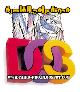 Download Book To Learning DOS كتاب تتعلم الدوس باللغة العربية
