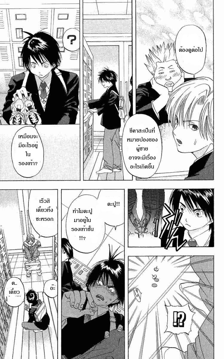 อ่านการ์ตูน Ichigo100 3 ภาพที่ 5