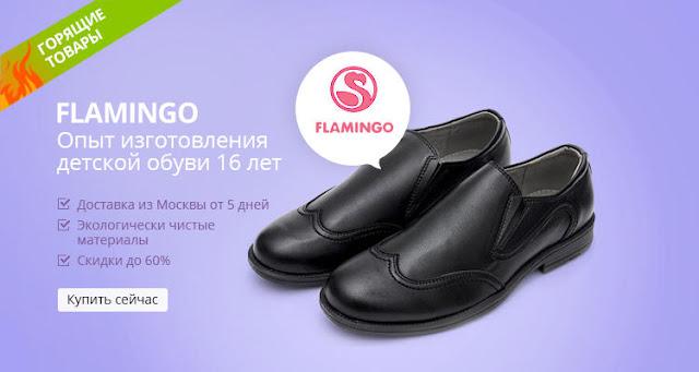 Детская обувь Фламинго из экологически чистых материалов со скидкой до 60% и бесплатной доставкой из Москвы | Flamingo shoes