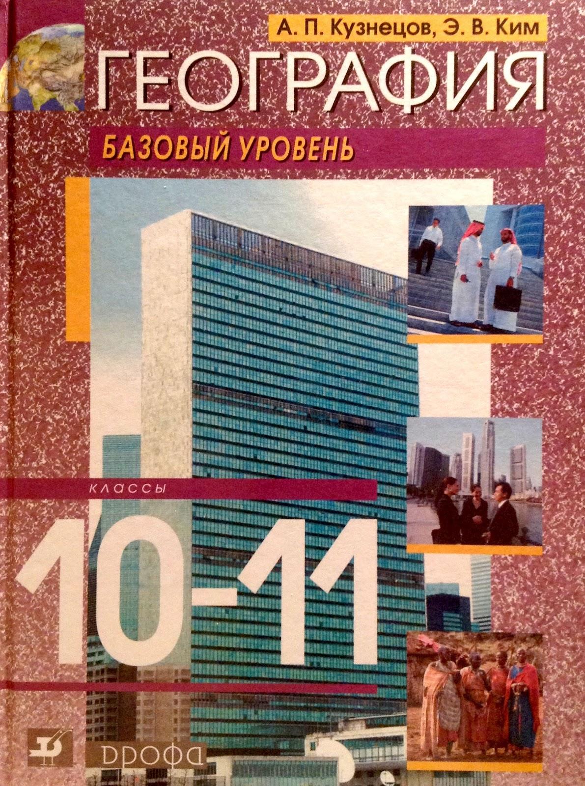 Электронные учебники 9 класс pdf украина
