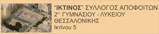 ΙΚΤΙΝΟΣ   ΣΥΛΛ ΑΠΟΦΟΙΤΩΝ 2ου ΓΥΜΝ - ΛΥΚ ΘΕΣ/ΝΙΚ