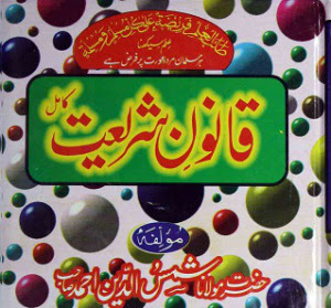 Qanoon e Shariat (Aqaid e Shariat) Urdu Islamic Book