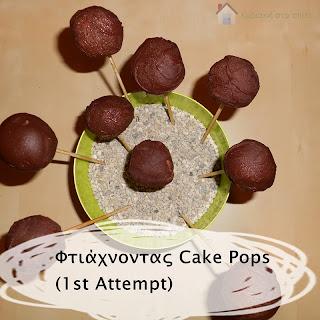 Φτιάχνοντας Cake Pops