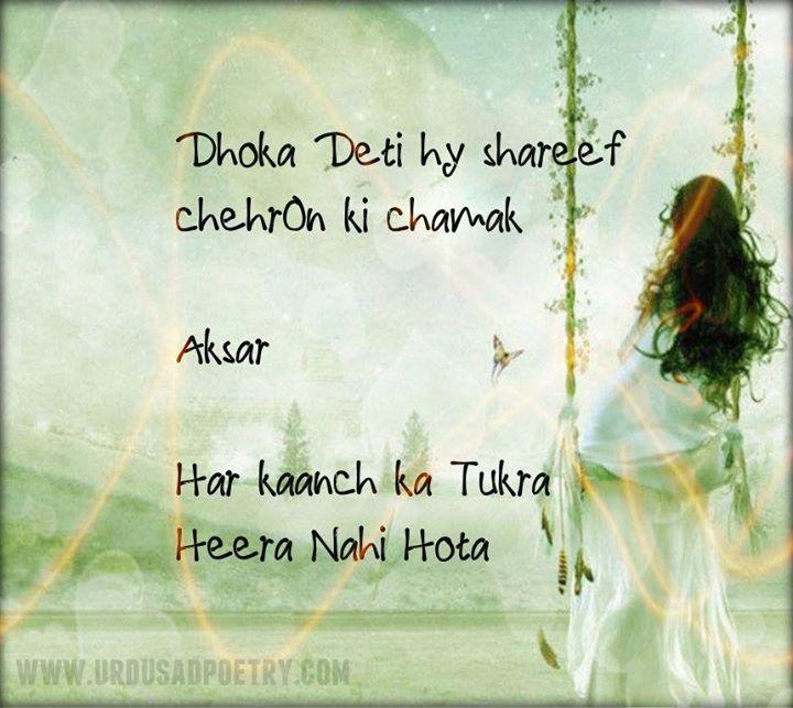 Dhoka Deti Hai Shareef Chehron Ki Chamak - Urdu Sad Poetry