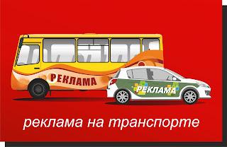 реклама на транспорте Запорожье