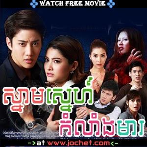Snam Sne Komlang Mae-[02Ep] Continued