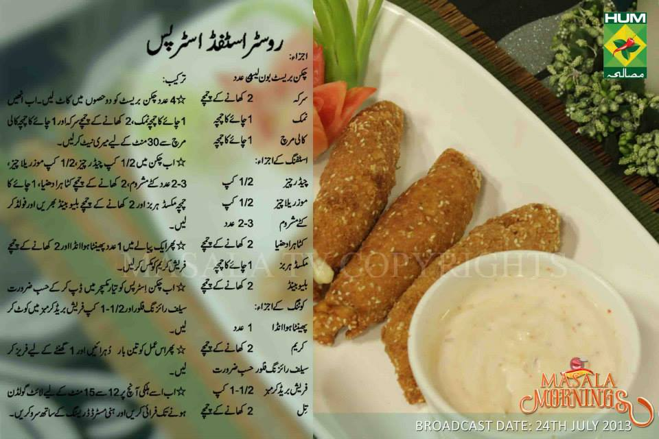 fried chicken recipe by shireen anwer