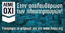 ΠΟΜΕΚ - Όχι στην Απελευθέρωση των Πλειστηριασμών