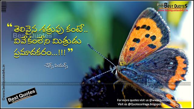 Best Telugu Friendship quotations