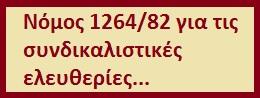 Νόμος 1264/82