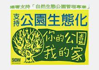 連署支持「自然生態公園管理專章」