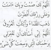Doa selepas selesai berbuka puasa