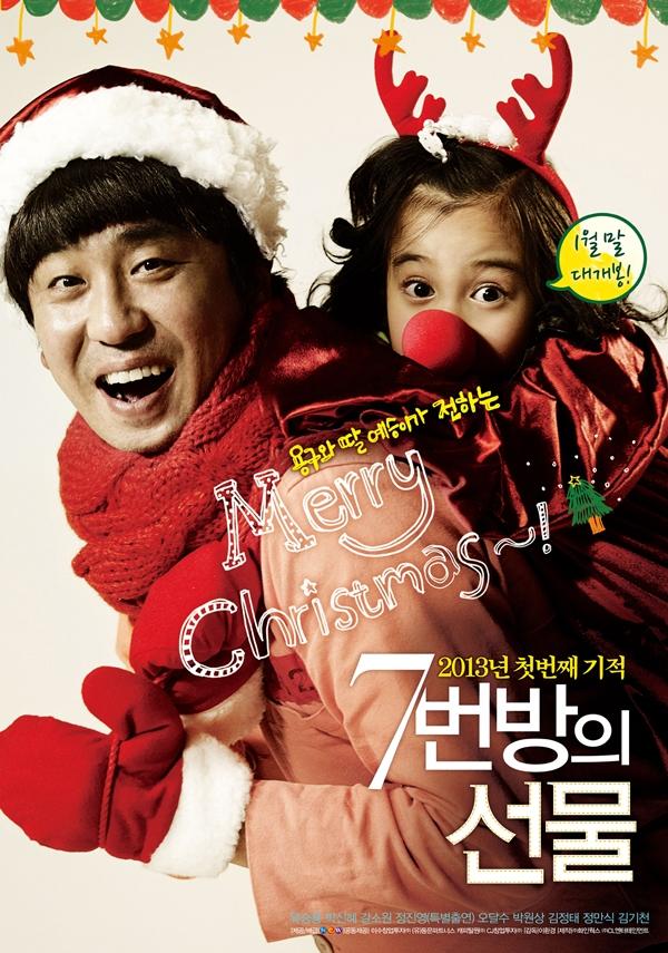 韓國電影《7號房的禮物》介紹(柳承龍) 1