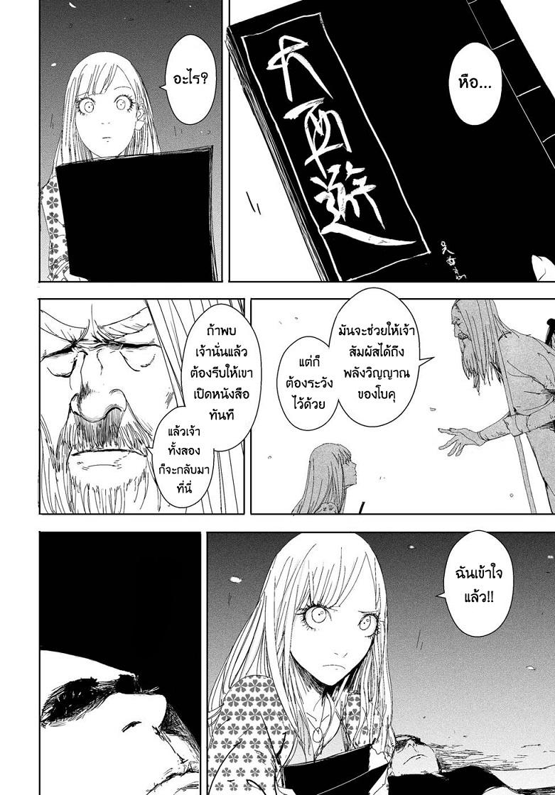 Daisaiyuuki Bokuhi Seiden ตอนที่ 9 TH แปลไทย