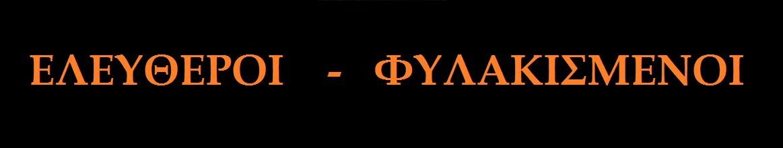 ΕΛΕΥΘΕΡΟΙ-ΦΥΛΑΚΙΣΜΕΝΟΙ