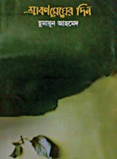 Srabon Megher Din by Humayun Ahmed