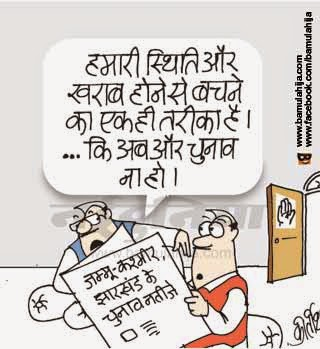 congress cartoon, assembly elections 2014 cartoons, cartoons on politics, indian political cartoon, narendra modi cartoon
