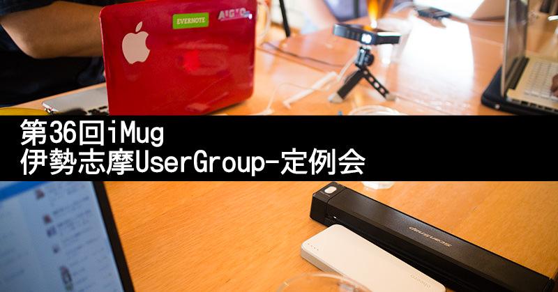 『第36回iMug-伊勢志摩UserGroup-定例会』に行って来た。