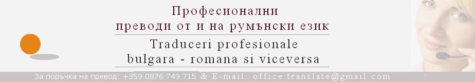 Преводач от и на румънски език