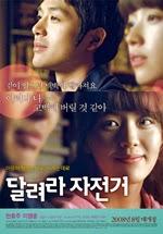 Ride Away (2008)