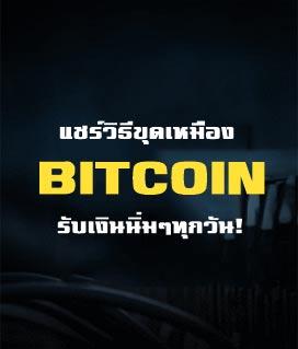 แชร์วิธีขุดเหมือง Bitcoin รับเงินนิ่มๆทุกวันๆ