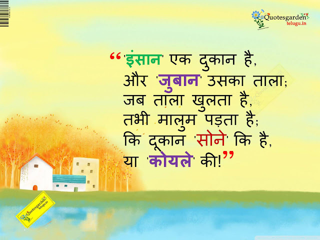 Best Hindi suvichar-anmol vachan-Inspiring good thoughts in Hindi-633