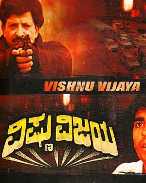 Vishnu Vijaya (1993) - Kannada Movie