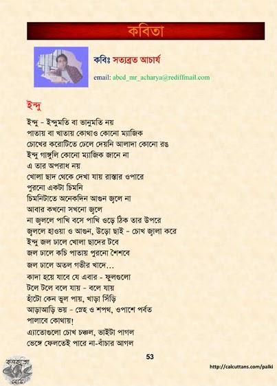 Bangla New Sms Download 2013 - freegetsan