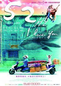 52Hz I Love You (2017)