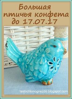 Большая птичья конфета от Тани-Ласточки!