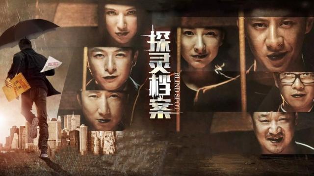 Hình ảnh phim Hồ Sơ Thám Linh