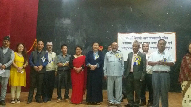 Paschim Sikkim Sahitya Prakasan observed 23rd Nepali Bhasa Manyata Diwas
