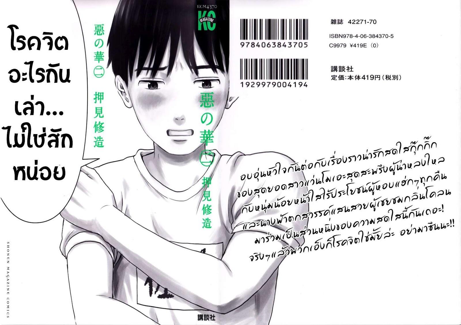 อ่านการ์ตูน Aku no Hana 07 ภาพที่ 1