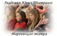 Академия юных театралов