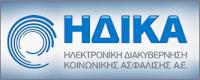 ΗΔΙΚΑ: Ενημέρωση για τη συνταγογράφηση με θεραπευτικά πρωτόκολλα